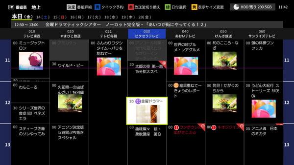 PIXELA 4K放送番組表