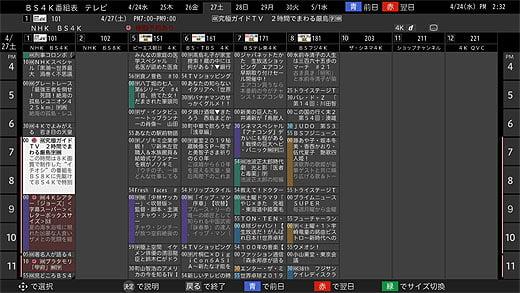 ソニー4K放送番組表